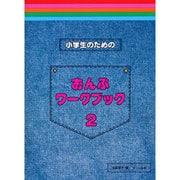 小学生のための おんぷワークブック2 [単行本]