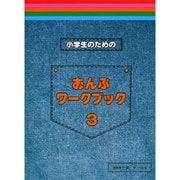 小学生のための おんぷワークブック 3 [単行本]