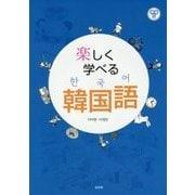 楽しく学べる韓国語 [CD]