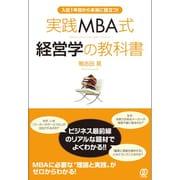 実践MBA式経営学の教科書―入社1年目から本当に役立つ! [単行本]