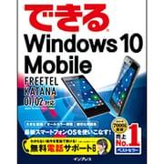 できるWindows 10 Mobile―FREETEL KATANA 01/02対応(できるシリーズ) [単行本]