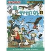鳥のサバイバル〈1〉(かがくるBOOK―科学漫画サバイバルシリーズ) [全集叢書]