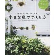 小さな庭のつくり方―どんなスペースもアイデア次第!(アサヒ園芸BOOK) [単行本]
