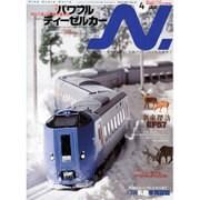 N (エヌ) 2016年 04月号 vol.87 [雑誌]