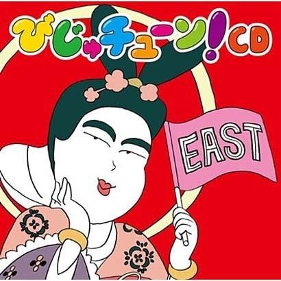 井上涼/びじゅチューン!CD EAST