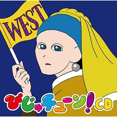 井上涼/びじゅチューン!CD WEST