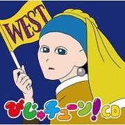 びじゅチューン!CD WEST