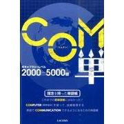 COM単 第2版-ボキャブラリーレベル2000ー5000語 [単行本]