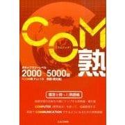 COM熟-ボキャブラリーレベル2000ー5000語 [単行本]