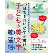 30日できれいな字が書ける 子どもの美文字練習帳 (TJMOOK) [ムックその他]