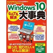 Windows10 なんでも解決大事典 (TJMOOK) [ムックその他]