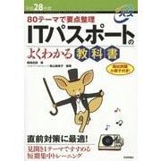 80テーマで要点整理 ITパスポートのよくわかる教科書〈平成28年度〉 第8版 [単行本]