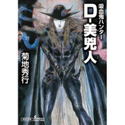 D-美兇人―吸血鬼ハンター〈30〉(朝日文庫ソノラマセレクション) [文庫]