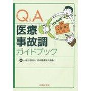 Q&A医療事故調ガイドブック [単行本]