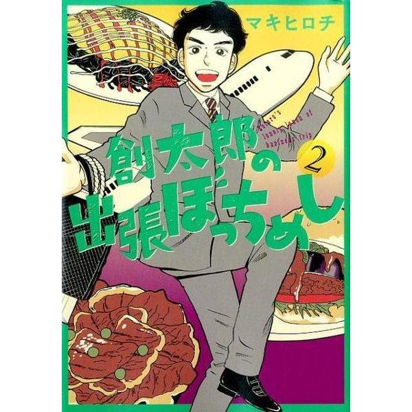 創太郎の出張ぼっちめし 2(BUNCH COMICS) [コミック]