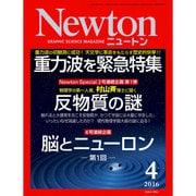 Newton (ニュートン) 2016年 04月号 [雑誌]