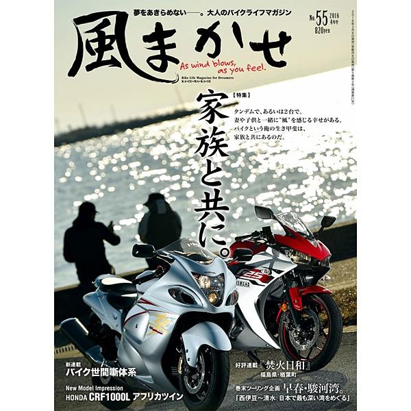 風まかせ 2016年 04月号 [雑誌]