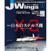 J Wings (ジェイウイング) 2016年 04月号 No.212 [雑誌]