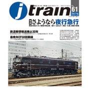 j train (ジェイトレイン) 2016年 04月号 vol.61 [雑誌]