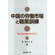 中国の労働市場と職業訓練―農村出身労働者を中心に [単行本]