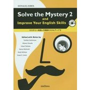 Solve the Mystery and Improve Your English Skills〈2〉『ミステリーを読んで英語のスキルアップ2』 [単行本]