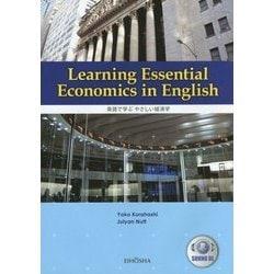 Learning Essential Economics in English―「英語で学ぶやさしい経済学」 [単行本]