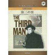 名作映画でTOEIC〈3〉めざせ!550―『第三の男』 [事典辞典]