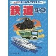 鉄道クイズ(めざせ!乗り物クイズマスター) [全集叢書]