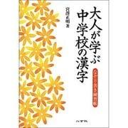 大人が学ぶ中学校の漢字―なぞり書き練習帳 [単行本]