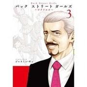 Back Street Girls 3(ヤングマガジンコミックス) [コミック]