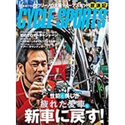 CYCLE SPORTS (サイクルスポーツ) 2016年 04月号 [雑誌]