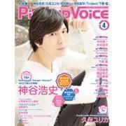 Pick-Up Voice (ピックアップヴォイス) 2016年 04月号 [雑誌]