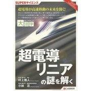 超電導リニアの謎を解く(目にやさしい大活字―SUPERサイエンス) [単行本]