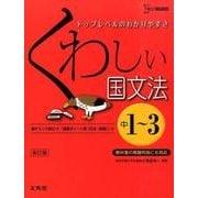 くわしい国文法 中学1~3年 新訂版-トップレベルのわかりやすさ(シグマベスト) [全集叢書]