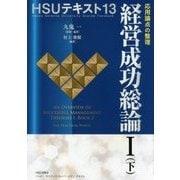 HSUテキスト〈13〉経営成功総論1〈下〉―応用論点の整理 [単行本]
