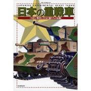 日本の重戦車 150トン戦車に至る巨龍たちの足跡 (メディアパルムック) [ムックその他]
