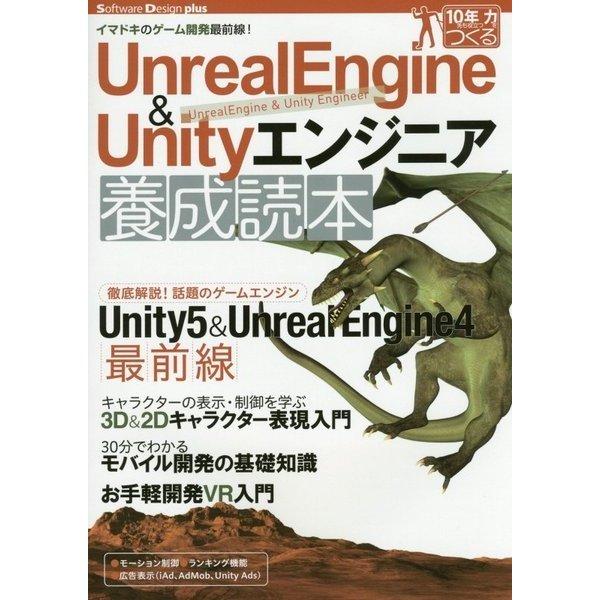 Unreal Engine & Unityエンジニア養成読本―イマドキのゲーム開発最前線!(Software Design plusシリーズ) [単行本]