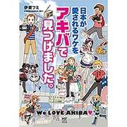 日本が愛されるワケをアキバで見つけました。(メディアファクトリーのコミックエッセイ) [単行本]