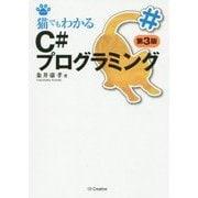 猫でもわかるC#プログラミング 第3版 (猫でもわかるプログラミングシリーズ) [単行本]