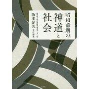 昭和前期の神道と社会 [単行本]