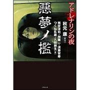 アドレナリンの夜 悪夢ノ檻(竹書房文庫) [文庫]