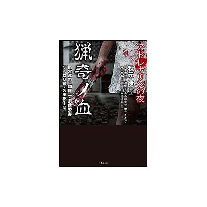 アドレナリンの夜 猟奇ノ血(竹書房文庫) [文庫]