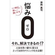 悩み0(ゼロ) - 心理学の新しい解決法 - [単行本]