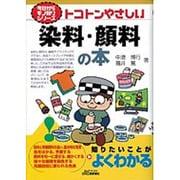 トコトンやさしい染料・顔料の本(B&Tブックス―今日からモノ知りシリーズ) [単行本]