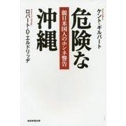 危険な沖縄―親日米国人のホンネ警告 [単行本]