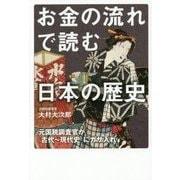 お金の流れで読む日本の歴史―元国税調査官が「古代~現代史」にガサ入れ [単行本]