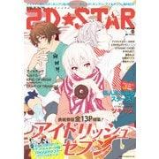 2D☆STAR Vol.3-超次元インタビューマガジン(別冊JUNON) [ムックその他]
