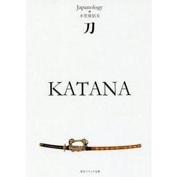 刀 KATANA―ジャパノロジー・コレクション(角川ソフィア文庫) [文庫]
