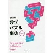 数学パズル事典 改訂版 [事典辞典]