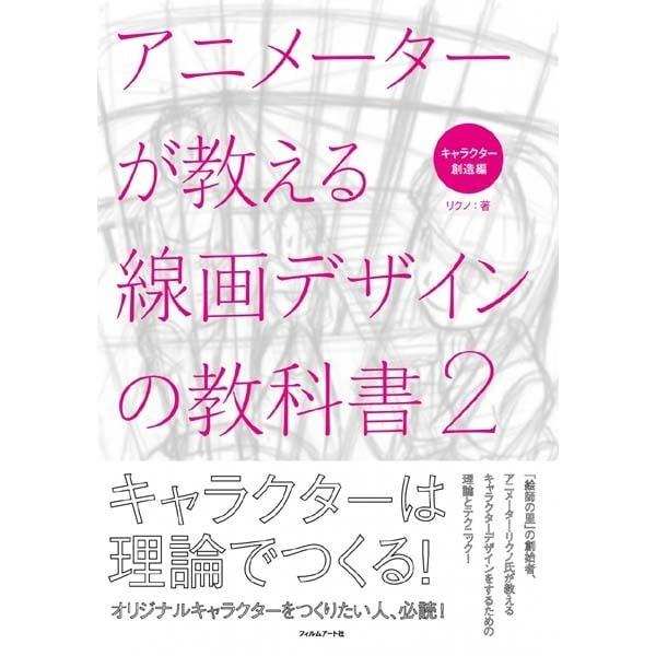 アニメーターが教える線画デザインの教科書〈2〉キャラクター創造編 [単行本]